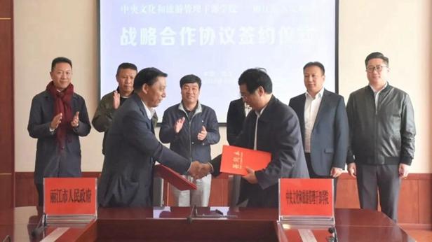 我院与丽江市人民政府签订战略合作协议